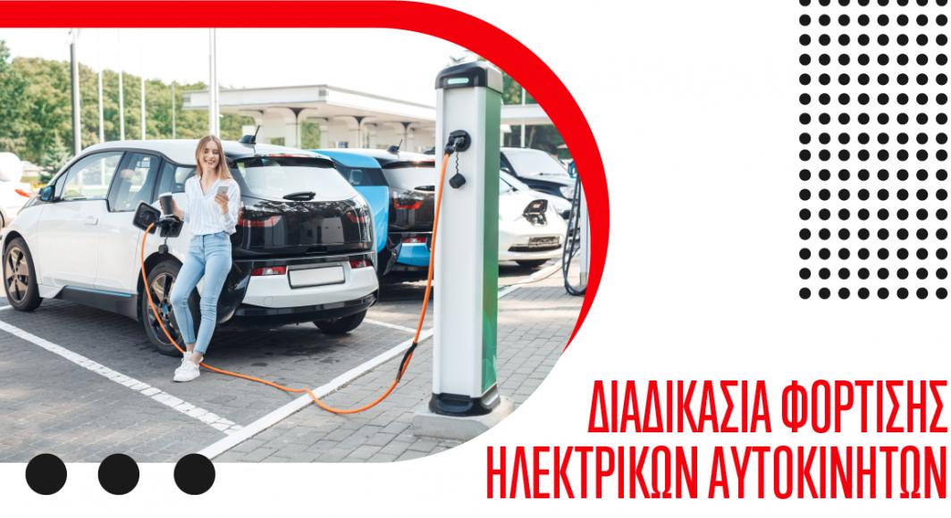 Η διαδικασία φόρτισης των ηλεκτρικών αυτοκινήτων