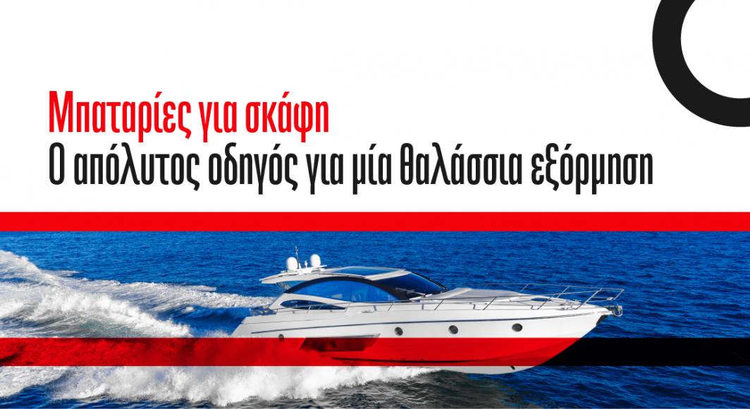 Μπαταρίες για σκάφη: Ο απόλυτος οδηγός για μία θαλάσσια εξόρμηση