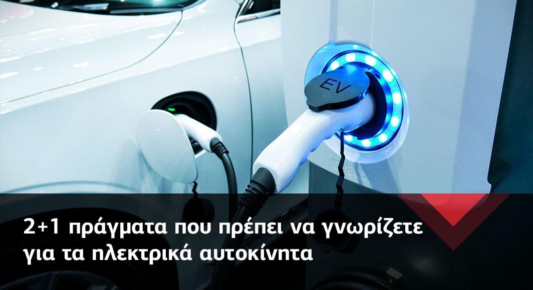 2+1 πράγματα που πρέπει να γνωρίζετε για τα ηλεκτρικά αυτοκίνητα