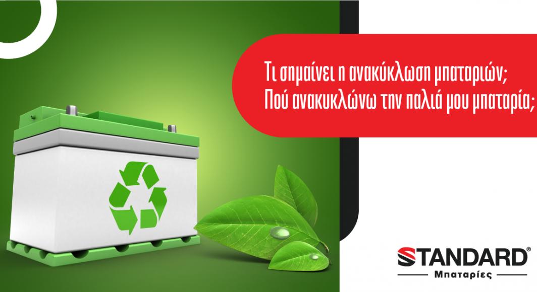 Τι σημαίνει η ανακύκλωση μπαταριών; – Πού ανακυκλώνω την παλιά μου μπαταρία;